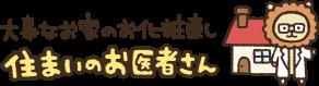 改修事業のロゴ
